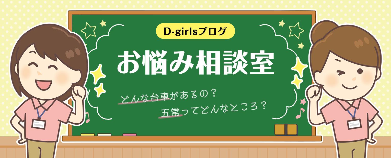 D-girlsブログ「お悩み相談室」