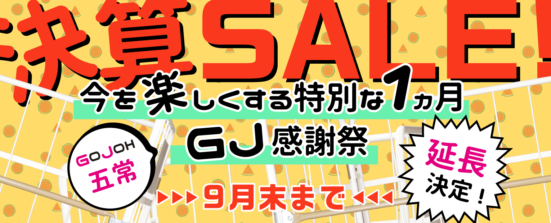 決算セール ~GJ感謝祭~